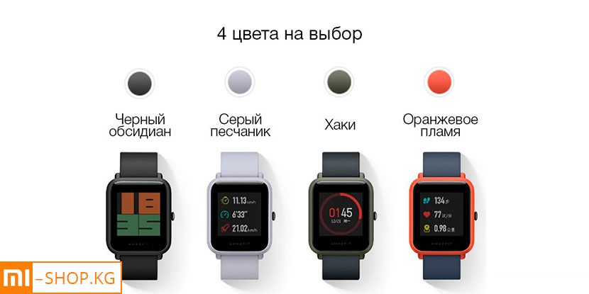 Смарт-часы Xiaomi Huami Amazfit Bip