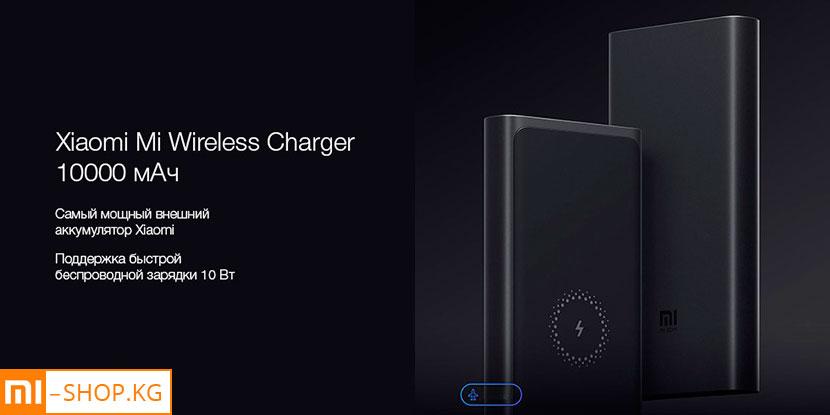 Xiaomi MI Power Bank с поддержкой беспроводной зарядки MI Wireless Charger (WPB15ZM)