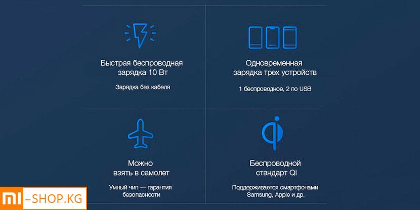 Xiaomi MI Power Bank с поддержкой беспроводной зарядки MI Wireless Charger