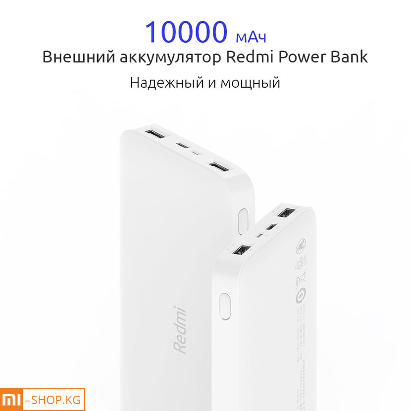 Xiaomi Redmi Power Bank 10000 mAh (PB100LZM)