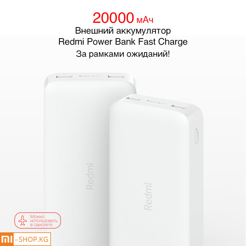Redmi Power Bank 20000mAh Quick Charge