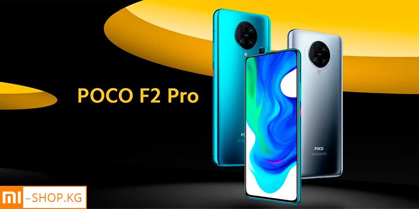 Xiaomi POCO F2 Pro 6GB+128GB (серый / Cyber Grey)