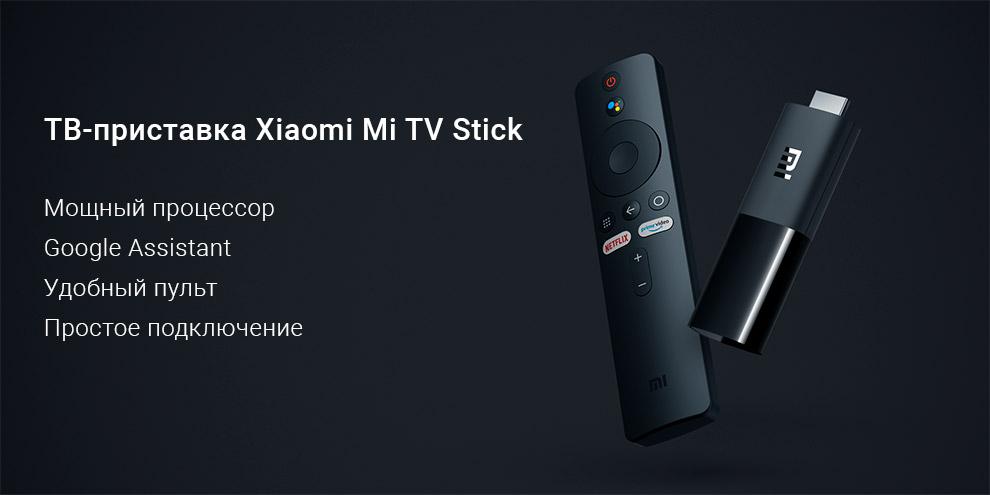 TV-приставка Xiaomi Mi TV Stick (MDZ-24-AA)