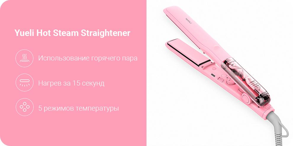 Выпрямитель для волос Xiaomi Yueli Hot Steam Straightener (HS-521)
