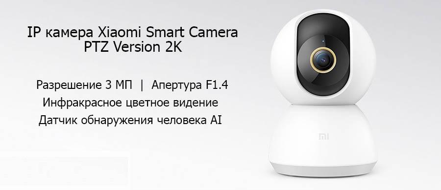 IP-камера Xiaomi Mijia 360° Smart Camera PTZ Version 2K (MJSXJ09CM)