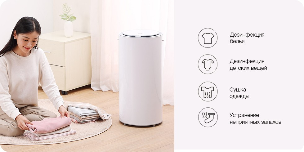 Сушилка для белья Xiaomi Clothes Disinfection Dryer 35L (HD-YWHL01)