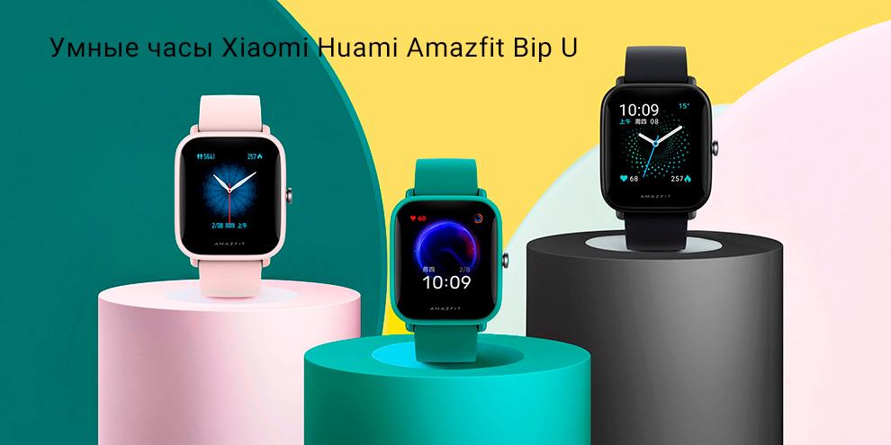 Умные часы Xiaomi Amazfit BIP U (A2017)