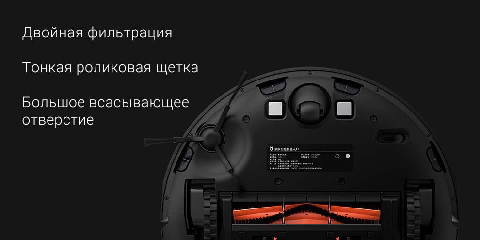 Робот-пылесос Xiaomi Mijia 1T Sweeping Robot (STYTJ02ZHM)