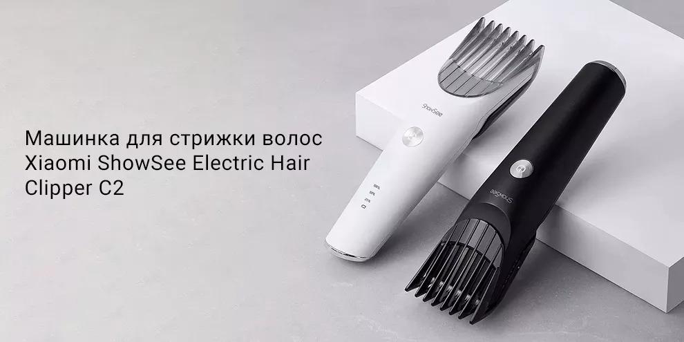 Машинка для стрижки волос Xiaomi ShowSee Electric Hair Clipper (C2-BK)