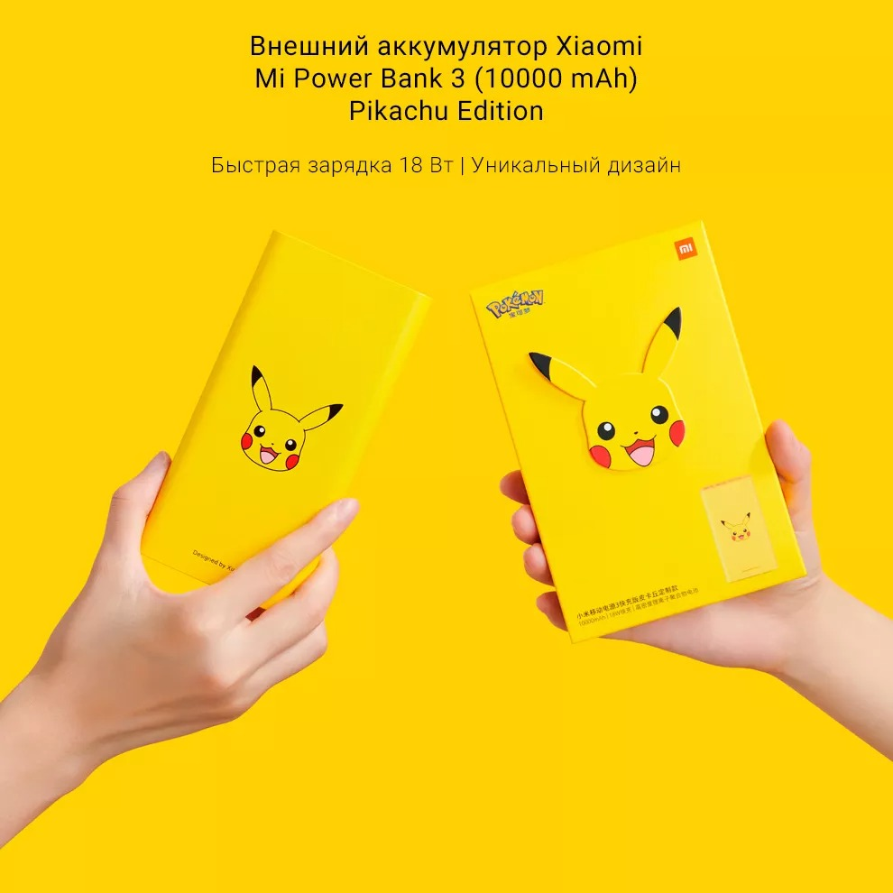 Xiaomi Mi Power Bank 3 Pikachu Edition 10000 mAh (PLM13ZM)