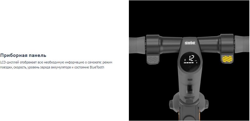 Электросамокат Xiaomi Ninebot KickScooter (E25)