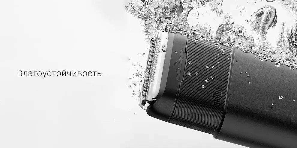 Электробритва Xiaomi Mijia Braun Electric Shaver (5603)