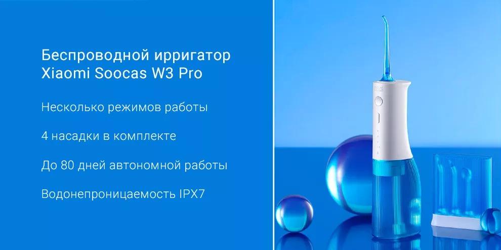 Беспроводной ирригатор Soocas W3 Pro (4 насадки, голубой)
