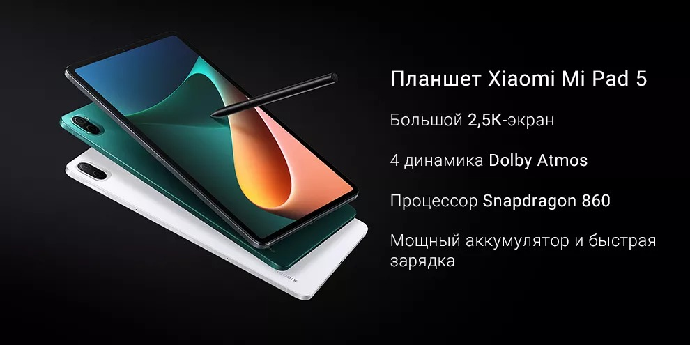 Планшет Xiaomi MI PAD 5 6GB+128GB (белый / Pearl White)
